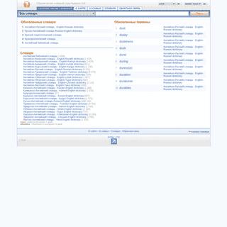 ArchiveBay.com - ruslo.net - Сборник online словарей