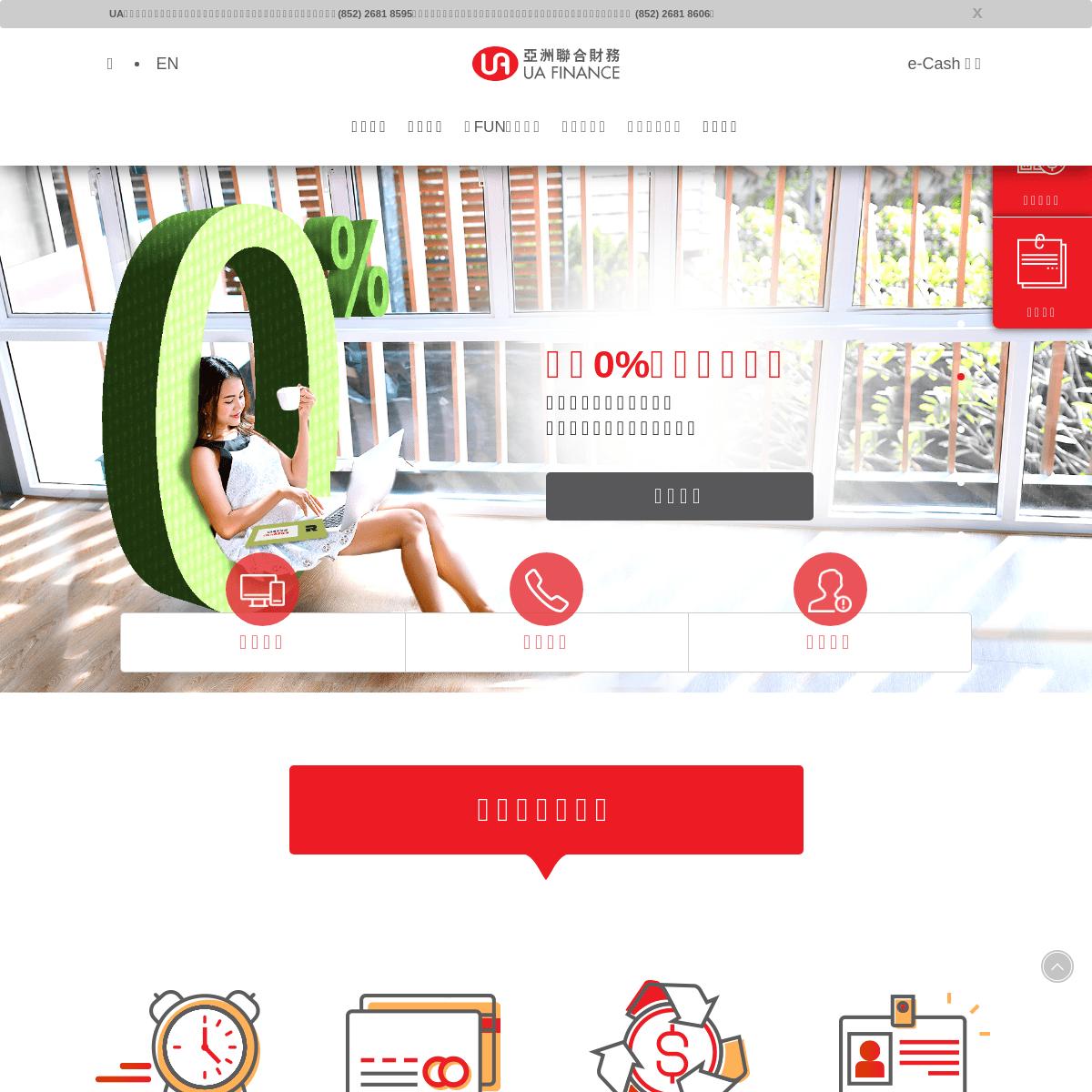 UA亞洲聯合財務 - 隨時隨地申請私人貸款 - Yes UA!