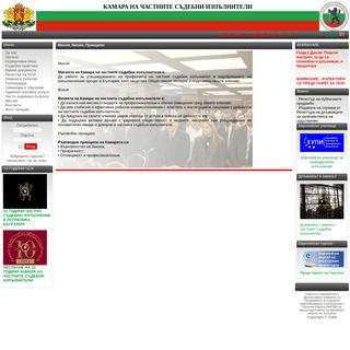 Камара на частните съдебни изпълнители - Мисия, Визия, Принципи