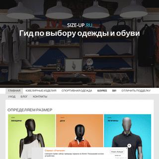 ArchiveBay.com - size-up.ru - Подбор размеров по параметрам. Рекомендации по выбору размера одежды.