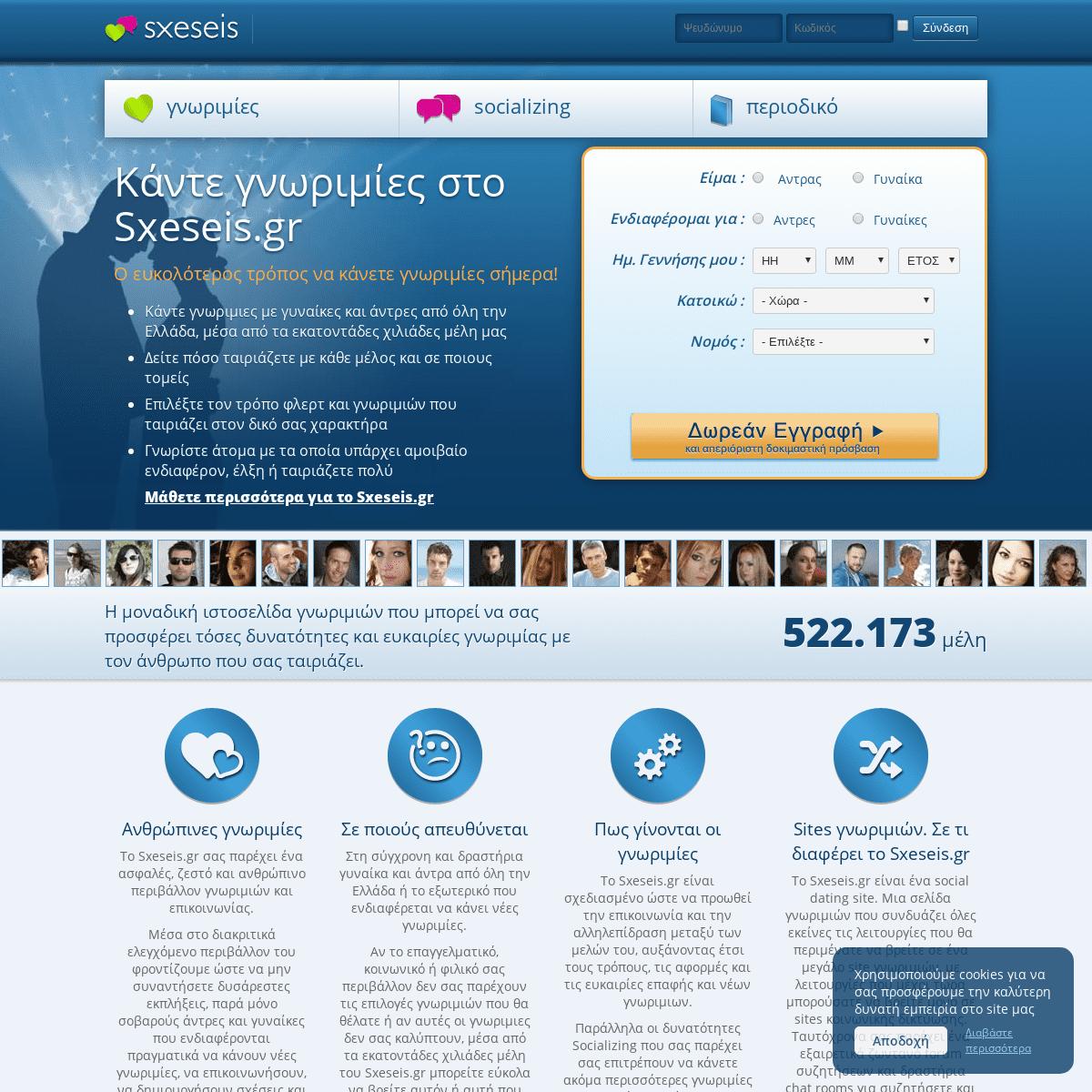 Ιστοσελίδες γνωριμιών νέες