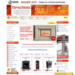 Печилюкс.ру - выгодные цены на камины, печи и дымоходы. Официальные пос