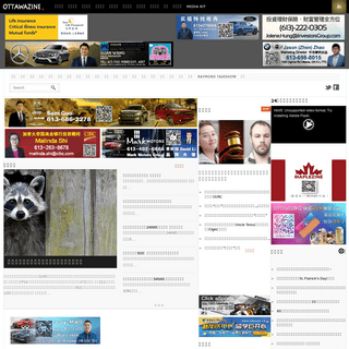 ArchiveBay.com - ottawazine.com - 有态度的加拿大门户 - OTTAWAZINE NEWS