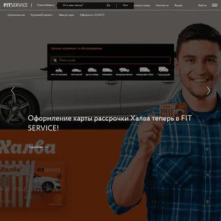 Автосервис FIT SERVICE - ремонт и обслуживание легковых автомобилей в Ново�