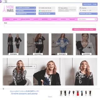 Интернет магазин MON-PARIS.RU – модная женская одежда из Франции, Италии, Е�