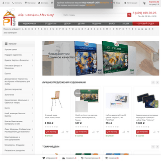 Арт Склад интернет-магазин для художников, для декораторов