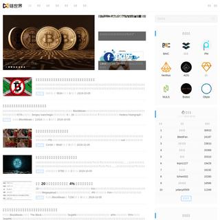 区块链技术传播者 - 区块链应用落地推广和场景解读-区块网比特币社区媒体 - 链世界