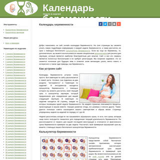 Календарь беременности - Калькулятор беременности