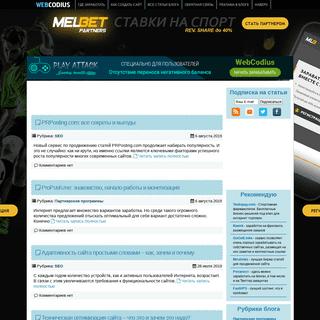 A complete backup of webcodius.ru