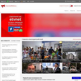 Новости Краснодара и Кубани (Краснодарского края) - KrasnodarMedia