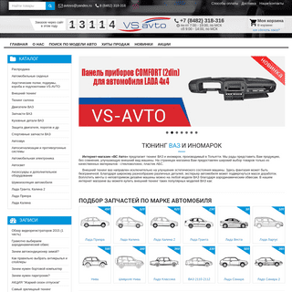 Тюнинг ВАЗ и иномарок - Интернет-магазин VS-AVTO- Тюнинг из Тольятти