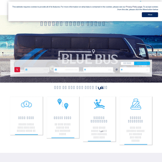 Blue Bus Egypt - حجز تذاكر اتوبيسات مصر اونلاين