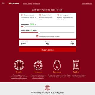Займы онлайн, взять заем мгновенно в Москве, СПб и по всей России