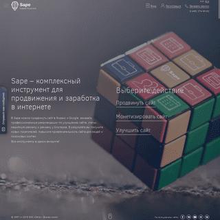Биржа ссылок SAPE – простой способ продвинуть сайт и привлечь клиентов