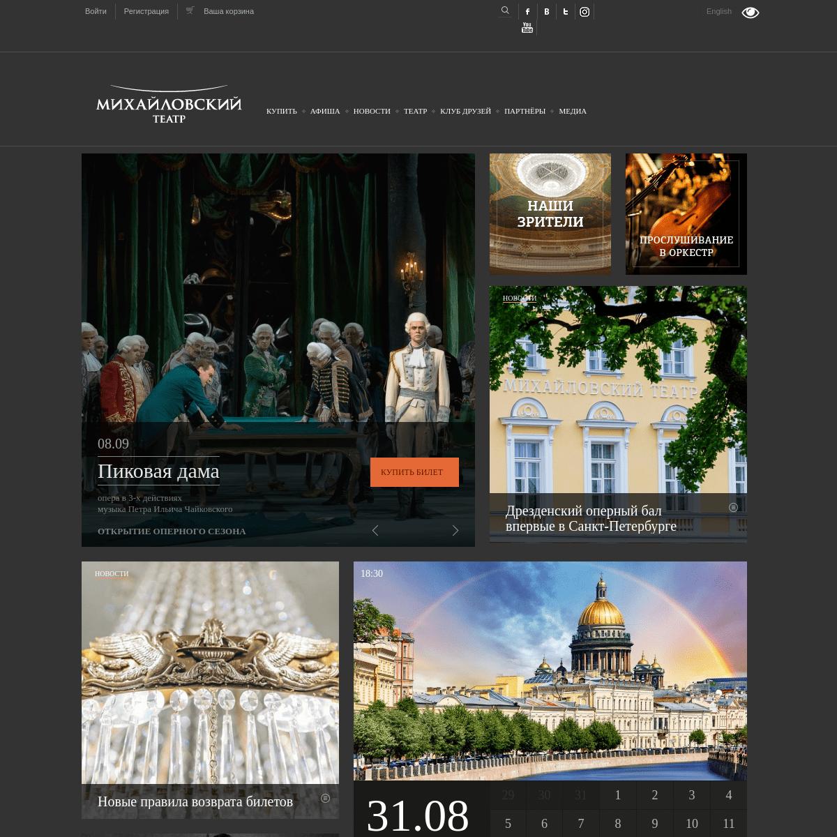 Михайловский театр Санкт-Петербург