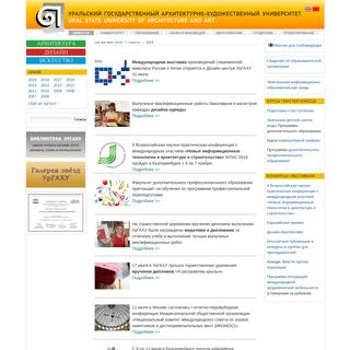 УрГАХУ — Уральский архитектурно-художественный университет