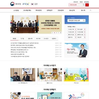 ArchiveBay.com - kipo.go.kr - 특허청