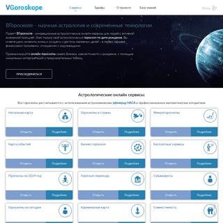 Астрология и гороскопы онлайн- натальная карта, совместимость, гороск