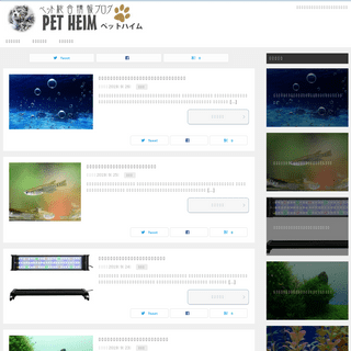ペット総合情報ブログ-ペットハイム