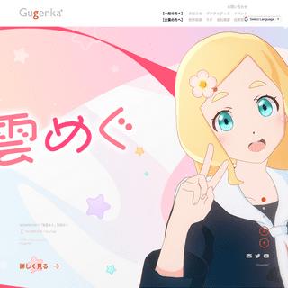 Gugenka®(グゲンカ)公式|日本アニメのVR - MRアプリメーカー