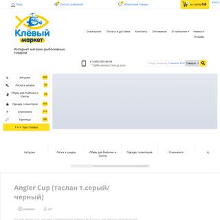 ArchiveBay.com - klevmarket.ru - Рыболовный интернет-магазин «kLevmarket.ru»
