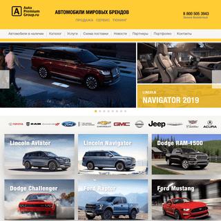 Авто Премиум Груп - Продажа автомобилей из США, Канады и Германии. Пика