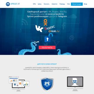 Sproot. VPN Сервис