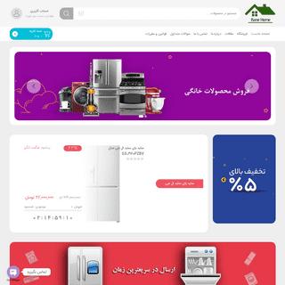 فروشگاه اینرنتی بانه هوم - عرضه کننده لوازم خانگی در ایران با معتبرتری�