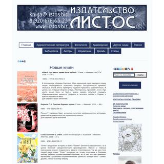 Издание книг в Иванове - Издательство ЛИСТОС