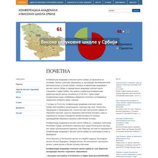 КОНФЕРЕНЦИЈА АКАДЕМИЈА И ВИСОКИХ ШКОЛА СРБИЈЕ — КОНФЕРЕНЦИЈА АКАДЕМ�