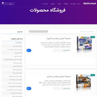 فروشگاه - بهکامان آموزش نرم افزار مهندسی و تخصصی
