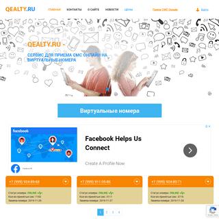 Qealty - Прием СМС онлайн
