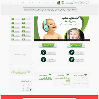گفتاردرمانی تهران - تربیت شنوایی تهران - بازی درمانی تهران - مرکز توانب�