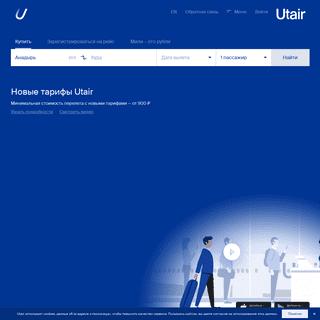 Utair – туда, где вас ждут