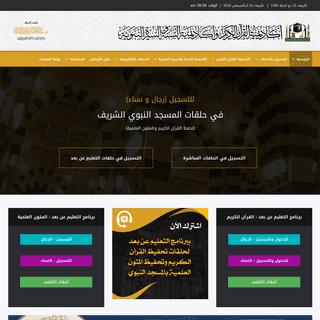 أكاديمية القرآن الكريم وأكاديمية السنة والسيرة النبوية بالمسجد النبو