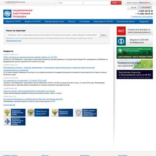 Национальная электронная площадка - НЭП официальный сайт - торги в эле