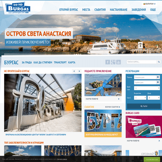 Go to Burgas - Official Travel Guide