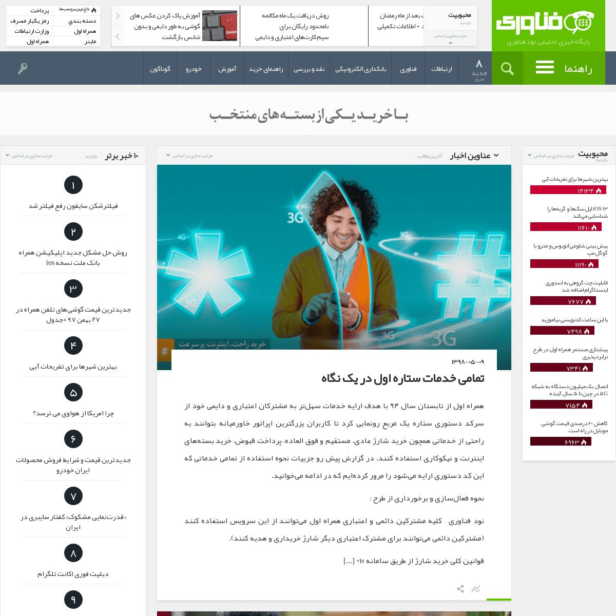 - پایگاه خبری تحلیلی نود فناوری