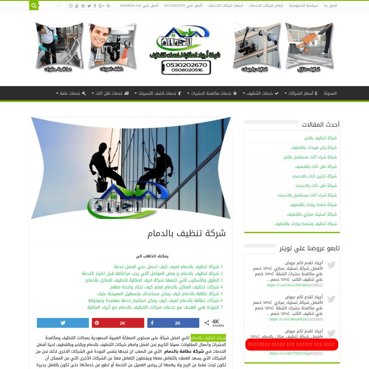 ArchiveBay.com - ajiad.net - شركة تنظيف بالدمام -500 ريال نظافة شقة بالكامل- 0530202670 شركة أجياد