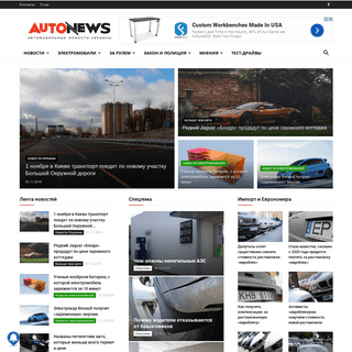 Автомобильные новости в Украине, тест-драйвы - Autonews.ua