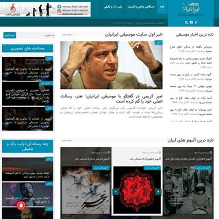 موسیقی ایرانیان - سایت خبری و تحلیلی موسیقی