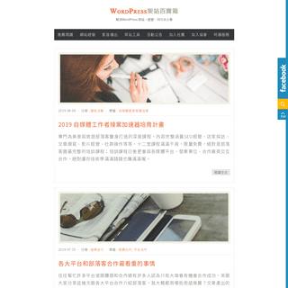 WordPress 架站百寶箱 - 解決WordPress 架站、經營、SEO大小事
