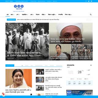 TDN Bangla - Bengali News, Kolkata News, Bangla News, বাংলা খবর