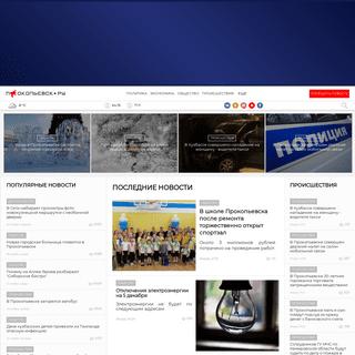 Главная страница — Прокопьевск.ру
