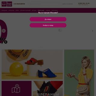 «Kari» - интернет-магазин обуви и аксессуаров