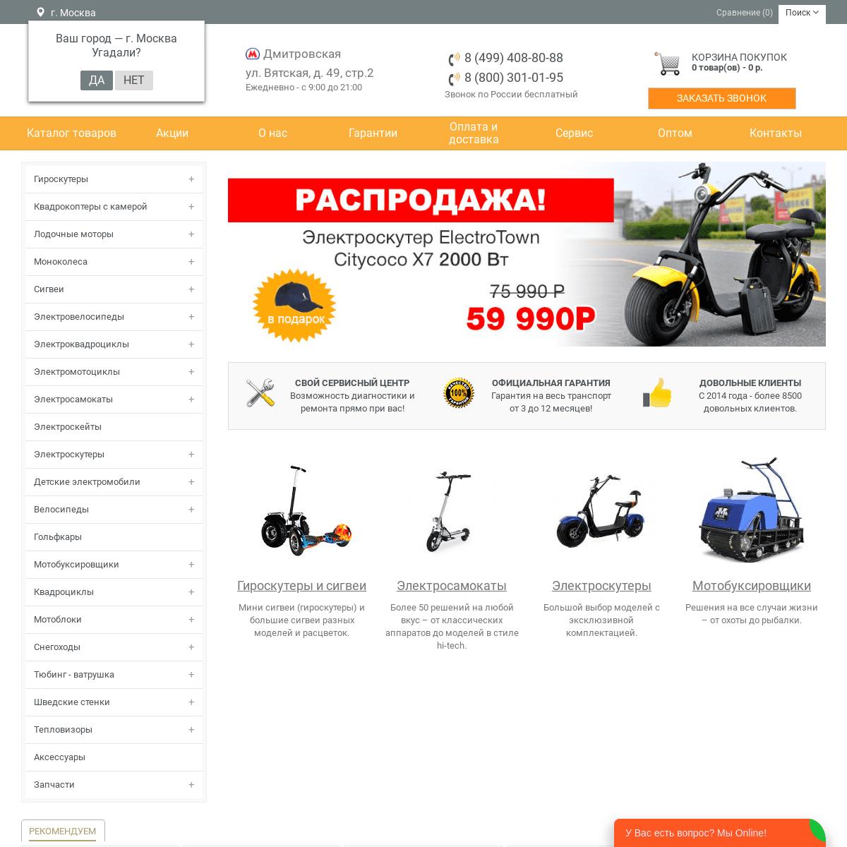 Интернет магазин мобильного электротранспорта в Москве - Electrotown