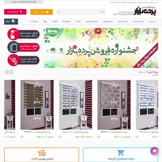 پرده بازار - فروش آنلاین انواع پرده دابل شید و پرده زبرا
