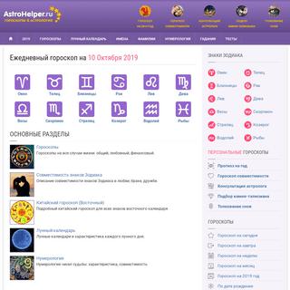 -AstroHelper.ru- - Твой астрологический помощник