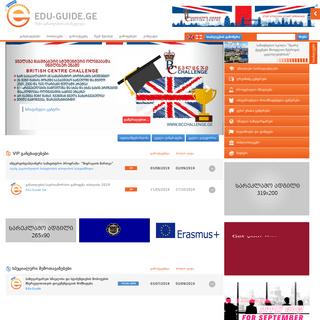 სწავლა საზღვარგარეთ - eduguide.ge