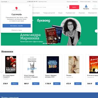 Буквоед – книжный интернет магазин- купить книги, учебники, подарки